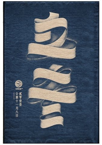 ffffffound:  Chinese 24 terms on the Behance Network