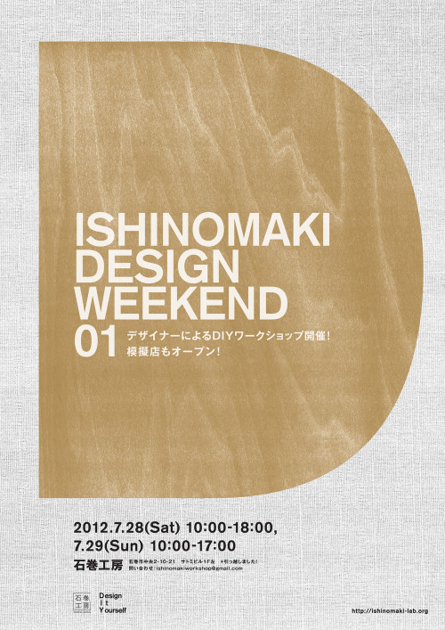 gurafiku:  Japanese Poster: Ishinomaki Design Weekend. SPREAD. 2012