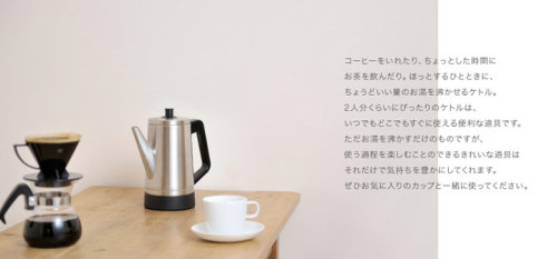 Finally found an electric kettle I liked. It's being shipped from Japan.