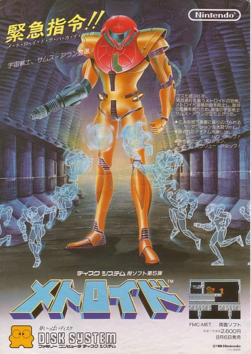 videogameads:  METROiD NintendoFamicom Disk System 1986  Source: gamedic.jpn.org  Oh man, I love this ad. The art style is cool, and the animation overlaid on top kinda gets you imagining what it's like to play the game.