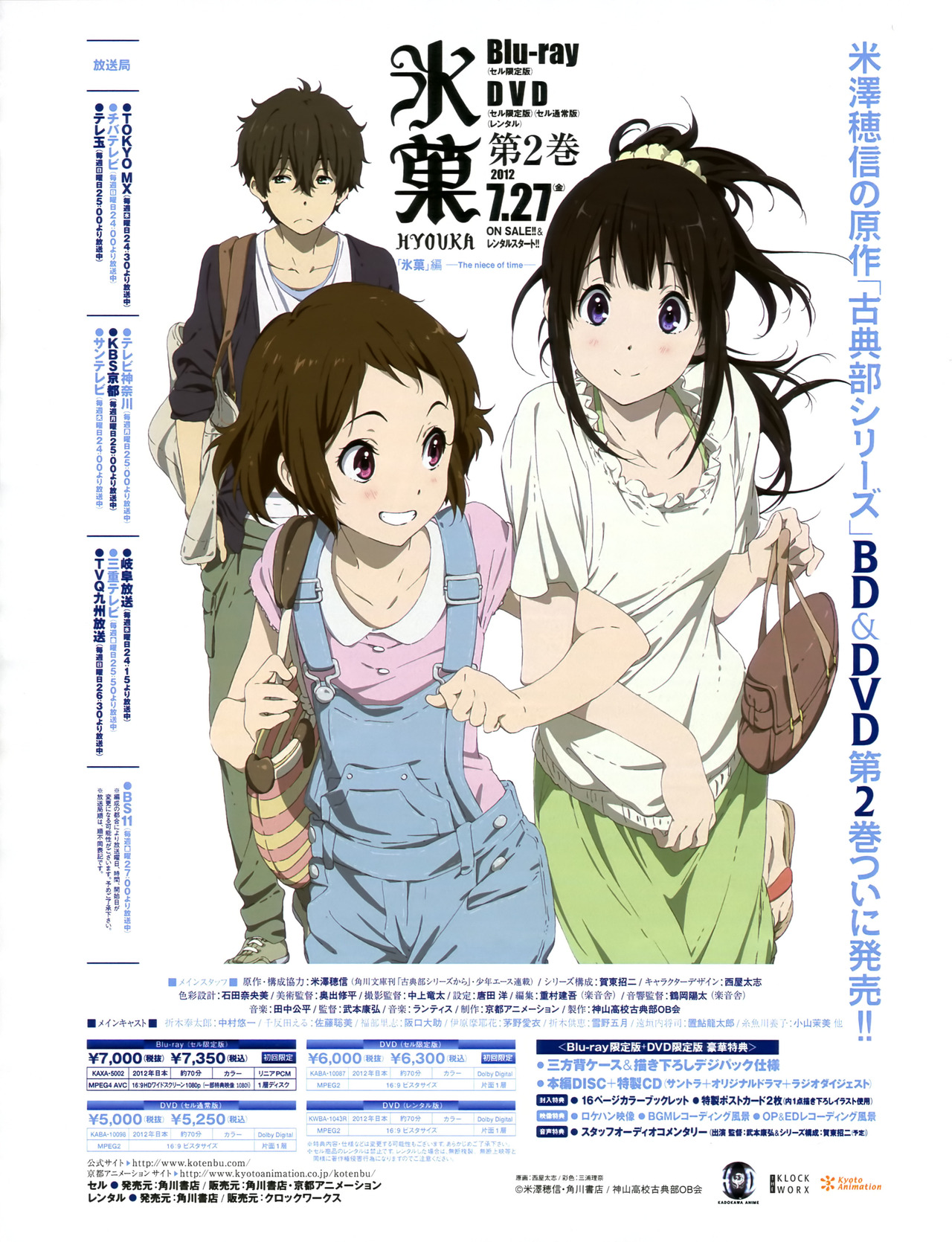 glorioblog:  Hyouka Advertisement