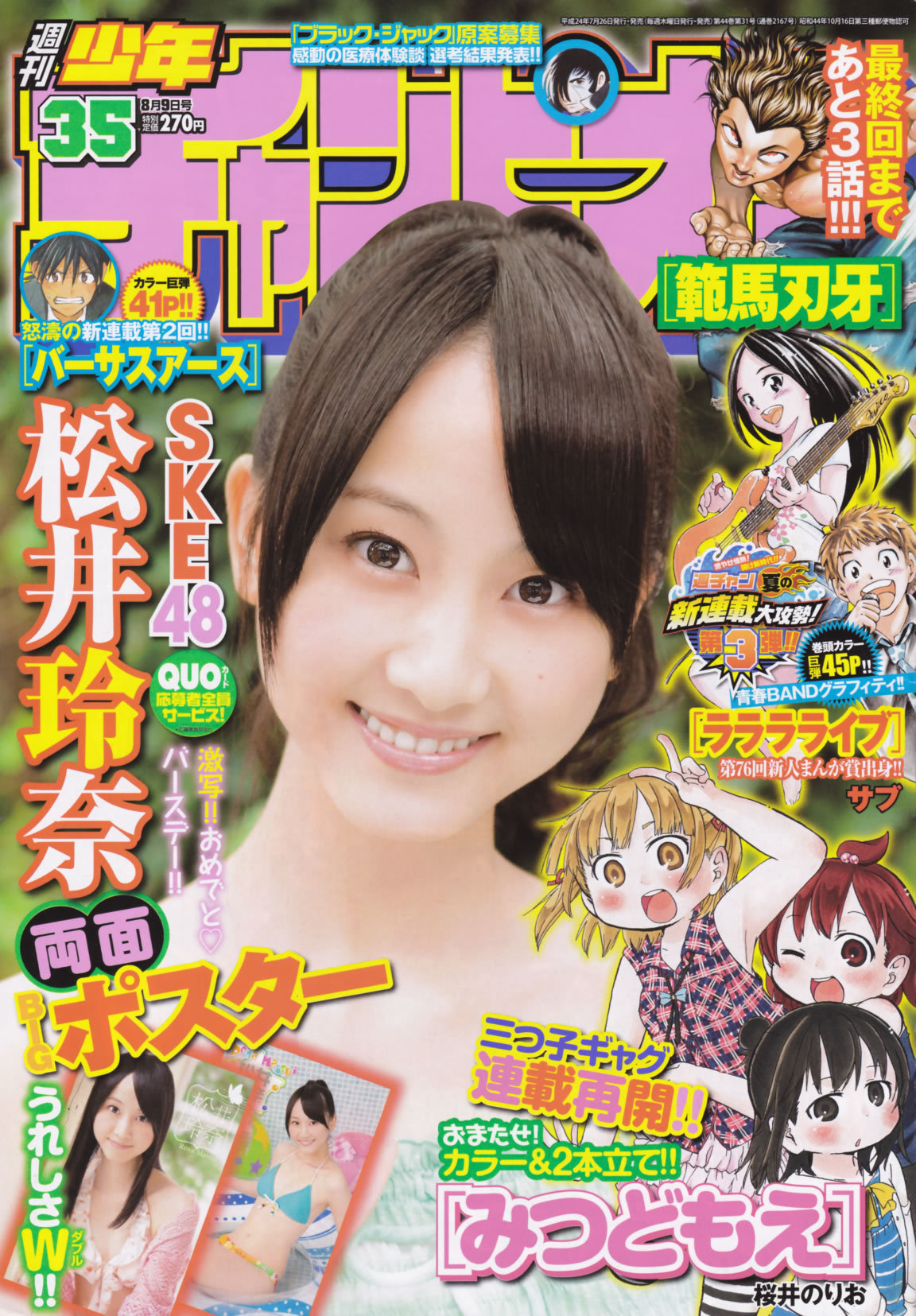 thestage48:  Weekly Shonen Champion No.35 2012.08.09