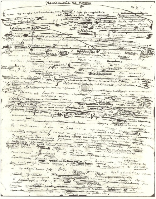 First page of Vladimir Nabokov's first draft of Invitation to a Beheading (Приглашение на Казнь).