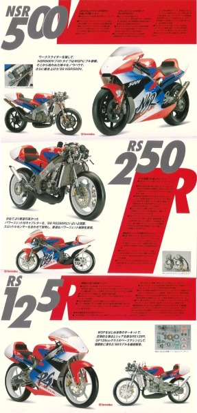 get yours now …Honda's road racing catalogue of the late 90's, giving you an opportunity to get yourself a NSR500V, RS250R or RS125RNSR500 - 9,300,000Y or 96,000€RS250R - 1,790,000Y or 18,000€RS125R - 870,000Y or 9000€(in today's value)
