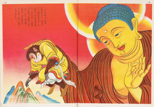 The Monkey King Shotaro Honda's illustrations for the 1939 children's book Son Goku (The Monkey King) 50 Watts