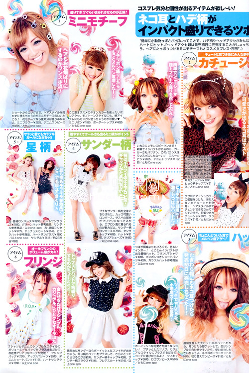Popteen July 2012