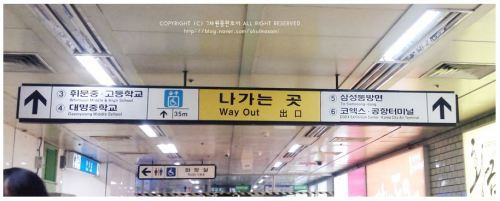 """Mario Kart 7 Competition with JYJ"" Advertisement on Subway in Seoul"