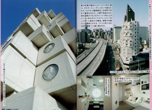 """Living in the Future"" '70 Osaka World Expo Page 4"