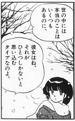 "neetria:  spwn:  めぞん一刻  Rumiko Takahashi ""Maison Ikkoku"""