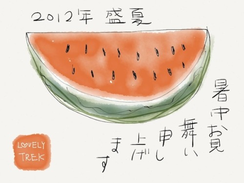 this is japanese summer greetings. Happy Summertime! (・∀・)/