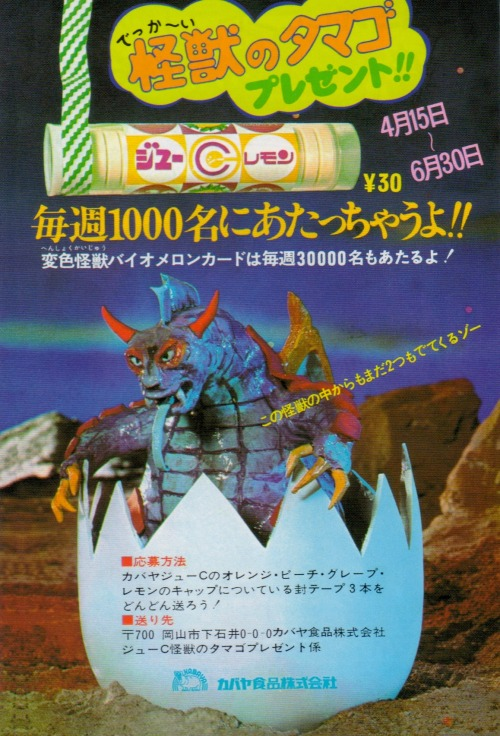 Juicy Lemon with Kaiju Egg Present! (1973)