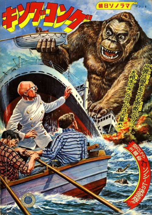 Doctor Sivana meets King Kong