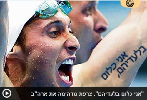 French Olympian swimmer, Fabien Gilot, raised his arm after winning a gold medal to reveal his tattoo - אני כלום בלעדיהם - I am nothing without them.  He explained that it was a tribute to his grandmother's Jewish husband, Max Goldschmidt, an Auschwitz survivor and a huge influence on his life.