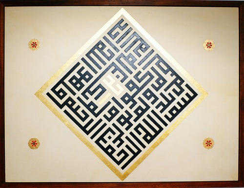 Surah Al-ikhlas, 112:1-4 in Kufic scriptNatural pigment in oil, egg tempera and gold on sized canvas122 x 183 cm Calligraphy by Citi Yousoff