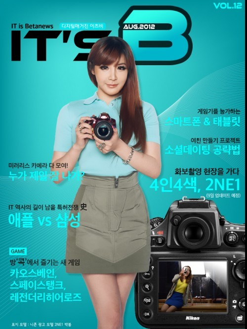 [SCAN] 120802 Bom on 'It's B' Digital Magazine: Credit: 나코이 via BlackjackTH@twitter