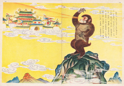 Shotaro Honda's illustration for the 1939 children's book Son Goku (The Monkey King) via 50 Watts