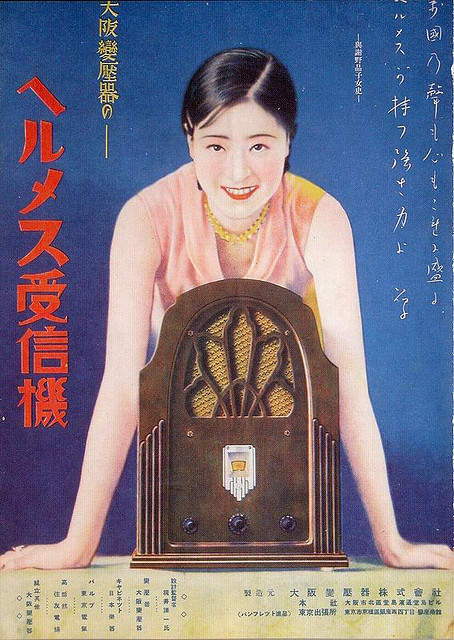 Heremesu radio ad, 1930s. By Gatochy