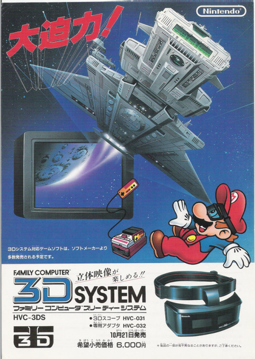 An ad for Nintendo's 3D System (or 3DS) for the Famicom, released in 1986.