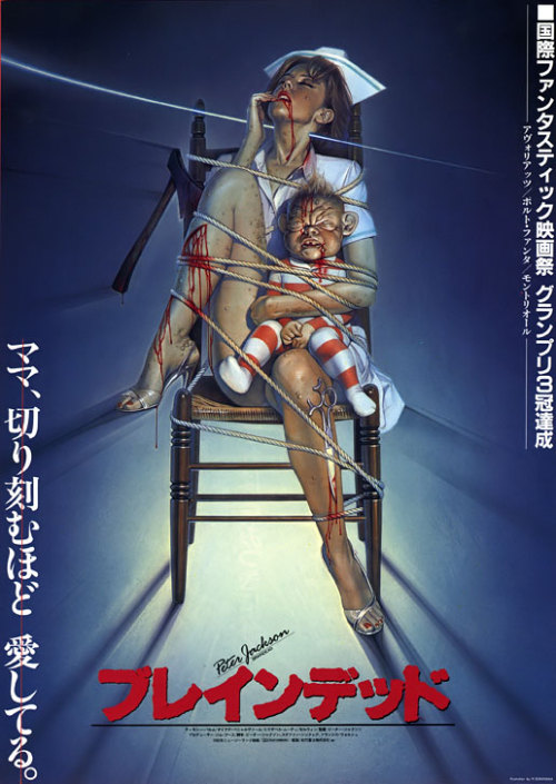 Great Japanese Poster For Peter Jackson's Braindead