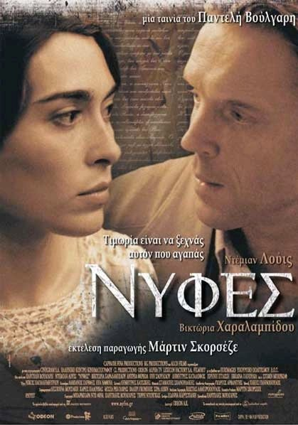 nyfes - brides (2004)  Set in 1922, is the story of a mail order bride, one of 700, aboard the SS KING ALEXANDER, who falls in love with an American photographer. She is bound for her new husband, in New York; he is on his way home to a failed marriage.  dear hollywood, this is how good romantic films are done. wonderful soundtrack, great plot and acting, and it's not a happy ending, but it's okay, because not all films need to have a pleasant ending.  on imdb ps: thank you mai.