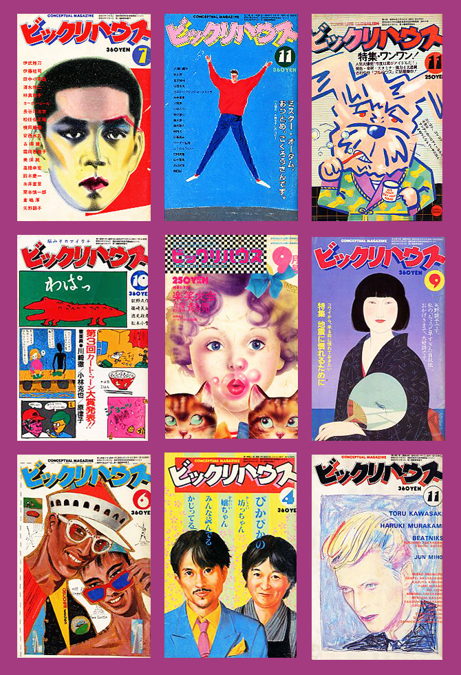 pantherclub:  Great archive of covers for Japanese magazine この月のビックリハウス (Surprise House)