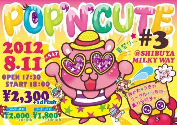 If you're in Tokyo, check out the Pop N Cute party this weekend.