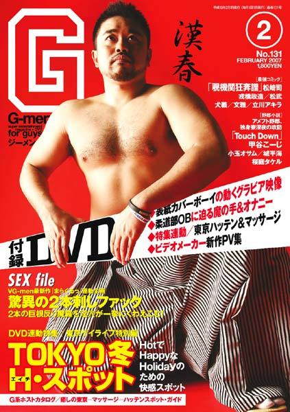 GEN from GORILLA the bear party: sat-8th-Sep.2012He was starring as cover and the beginning of page gravure.