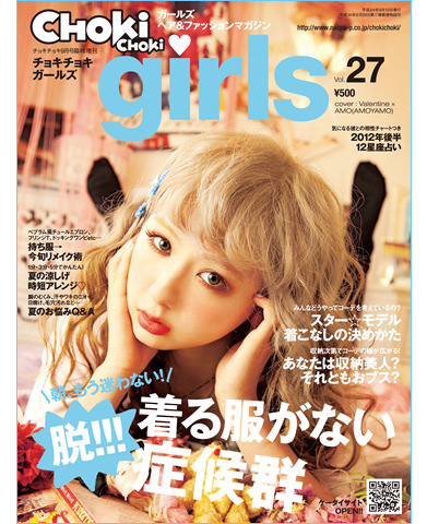 ChokiChoki girls vol. 27