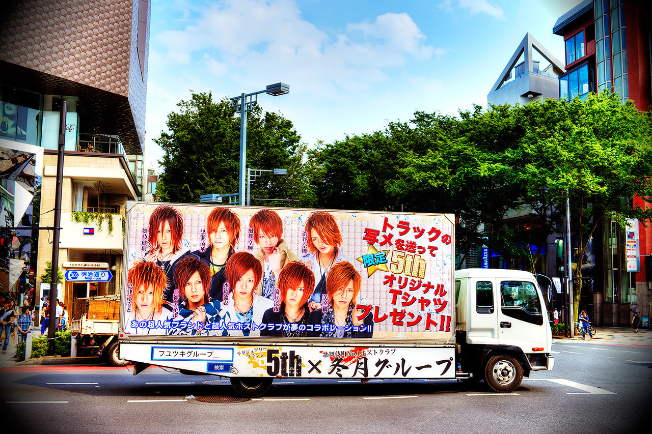 Fuyutsuki Group host club truck, Harajuku.