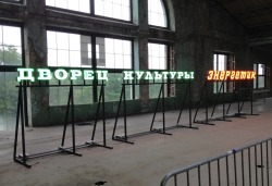 "Claire Fontaine's neon sign installation at Manifesta appropriating street signage once visible outside the Chernobyl nuclear power plant that called for ""energy self-sufficiency."""