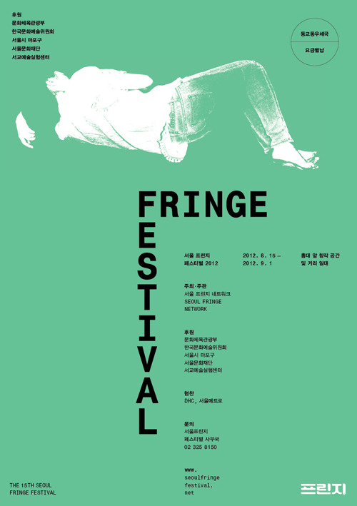 cargocollection:  seoul fringe festival 2012
