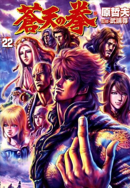 Fist of the Blue Sky vol 22