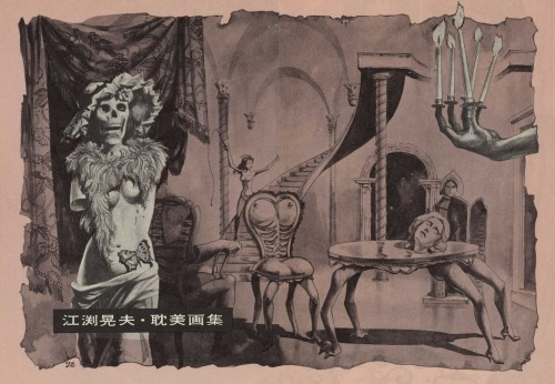 "Quite surreal illustration of ""death and the maiden"" theme [see also skull girls] from Uramado, Japan's most remarkable SM magazine, 1958-1964 thanks to foxesinbreeches &  Les Rétro-Galeries de Mr Gutsy"