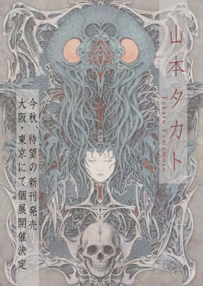 Takato Yamamoto exhibition poster…and forthcoming art book.