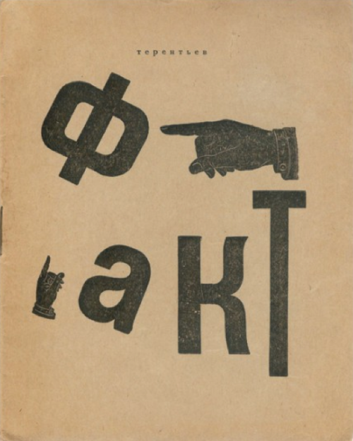 "vladislava:  zolotoivek:  Ilya Zdanevich - Cover design for 'Treatise on Total Obscenity' by Igor Terentiev, 1919-20  So my dad recently said something in English and then ended the sentence with ""Fact."" And the word is actually the same in Russian but pronounced sort of like 'fucked,' which is how he pronounced it. So I guess that's how he pronounces the word 'fact' with his clients and coworkers.  file under #designilove"