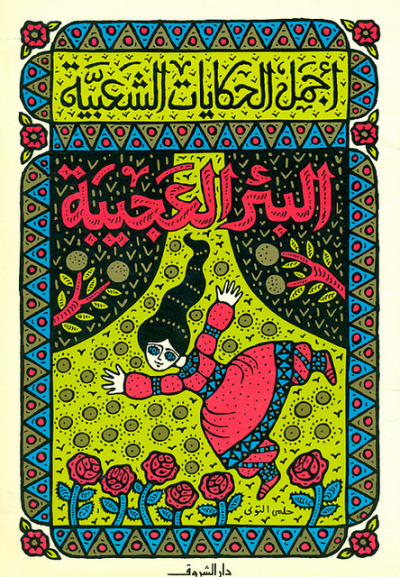 chokherbali:  Aliyah in Wonderland: Arabic children's books.