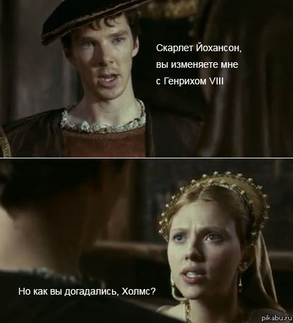 xDDD {Translation} [- Scarlett Johansson, you cheat on me with Henry VII!  - Oh… How did you guess, Holmes?] It's from The Other Boleyn Girl movie xD