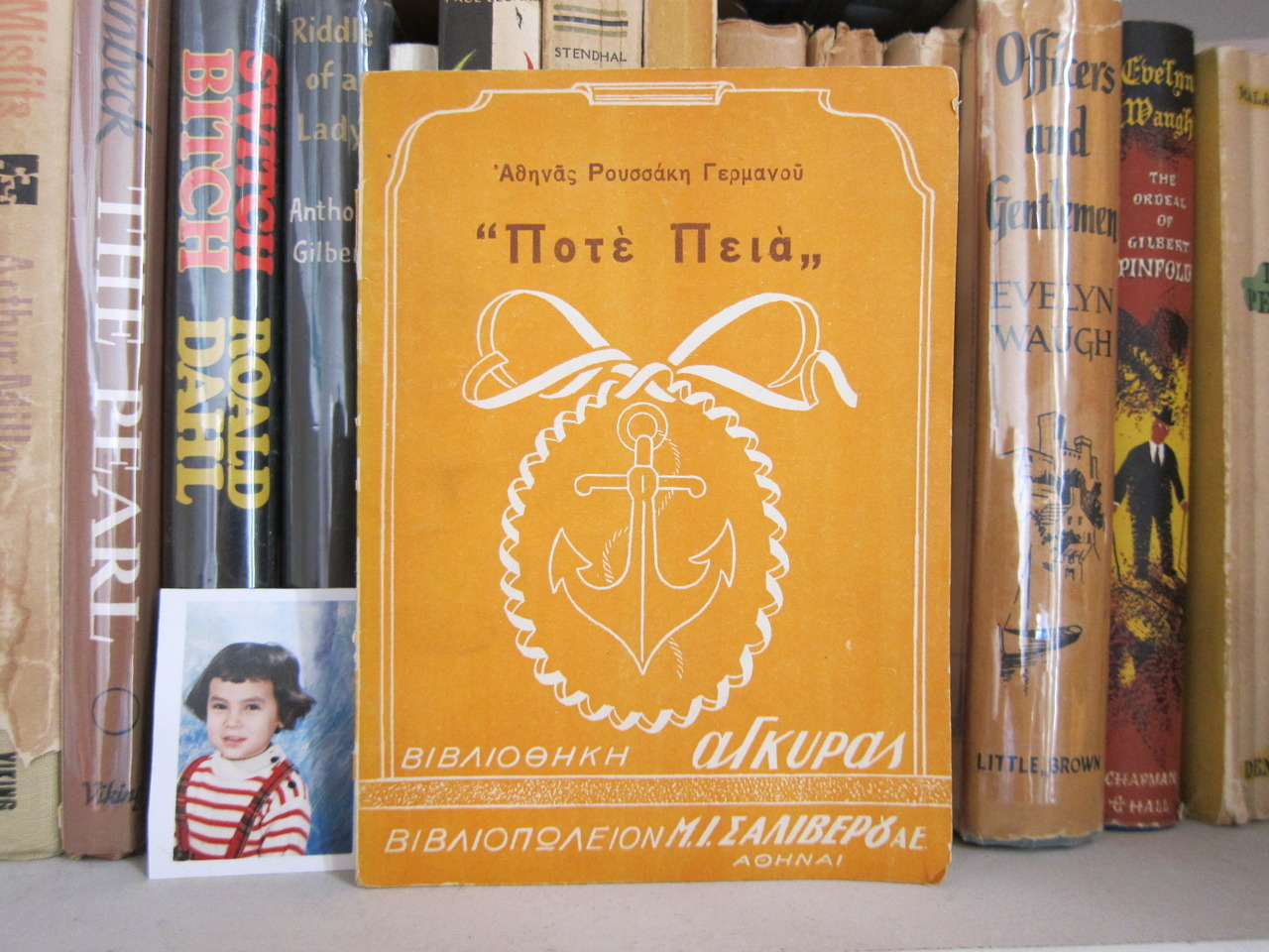 Beautiful Greek book 3.