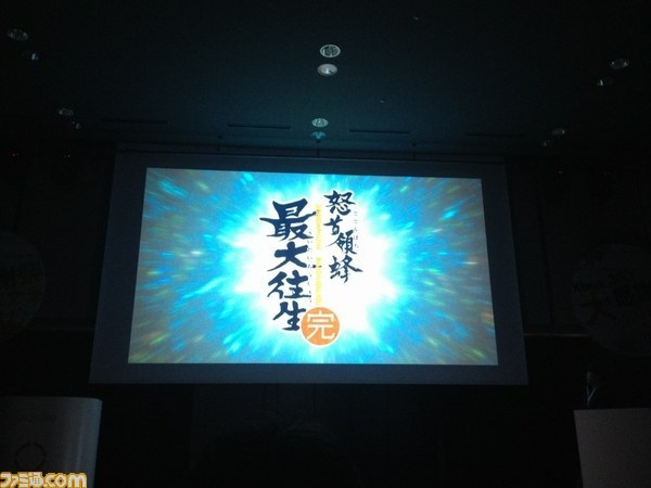 DoDonPachi Saidaioujou Confirmed for Xbox 360 Phew! I was worried that Mushihime-sama HD would be Cave's last 360 game, but early this morning they announced that the latest game in their DoDonPachi series will be getting a home version. The arcade port with spiced up visuals and several extra features will be out next Spring. No word on region-lockout but it's not likely this one will be region-free. [andriasang.com]