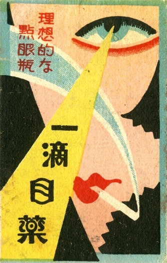 moji:  Japanese Matchboxes