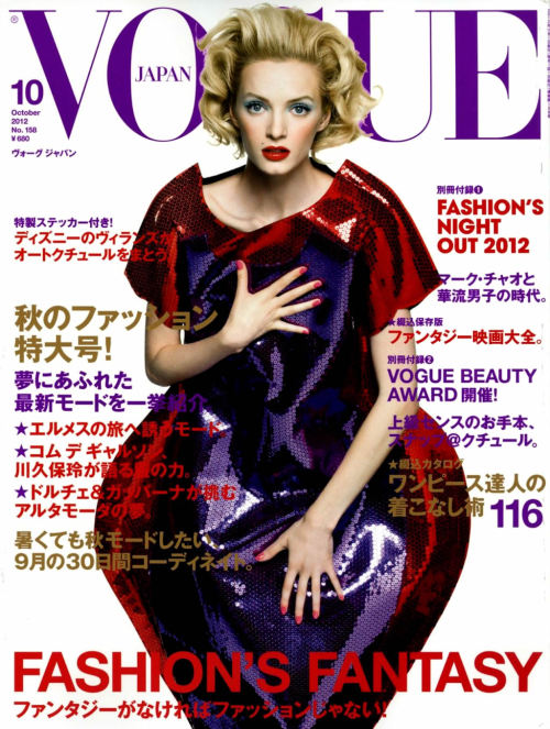Amazing Daria Strokous shines for Vogue Japan's October issue cover, lensed by Inez van Lamwsweerde and Vinoodh Matadin.  Original Article