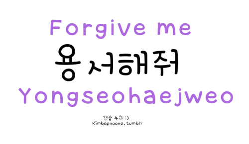 kimbapnoona:  *Forgive (me)  **Can also say: 용서해주세요/yongseohaejuseyo (forgive [me] please) ~ just a more formal/polite way to say it