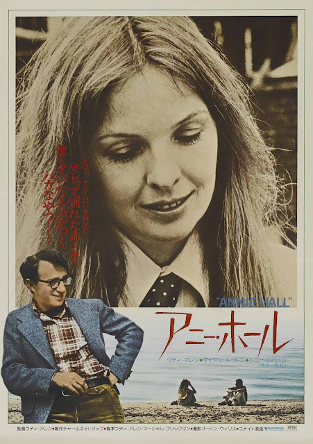 m0v13s:  Film #314: Annie Hall (Woody Allen, 1977) Rating: 4.5/5