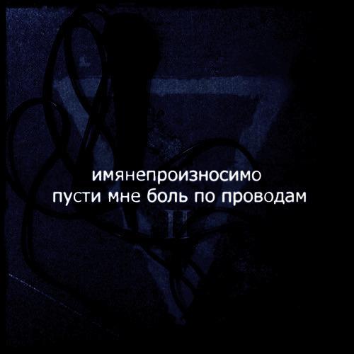 Имянепроизносимо - Пусти мне боль по проводам II (2012)