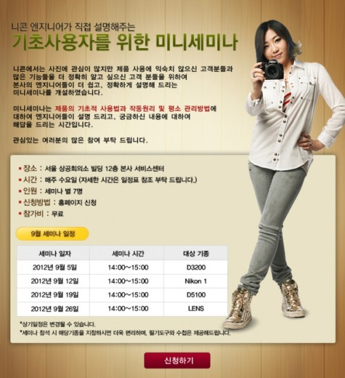 globalminzy:  [PHOTO] Minzy for Nikon Source: @sjaikb Reuploaded by: GLOBALMINZY View Postshared via WordPress.com