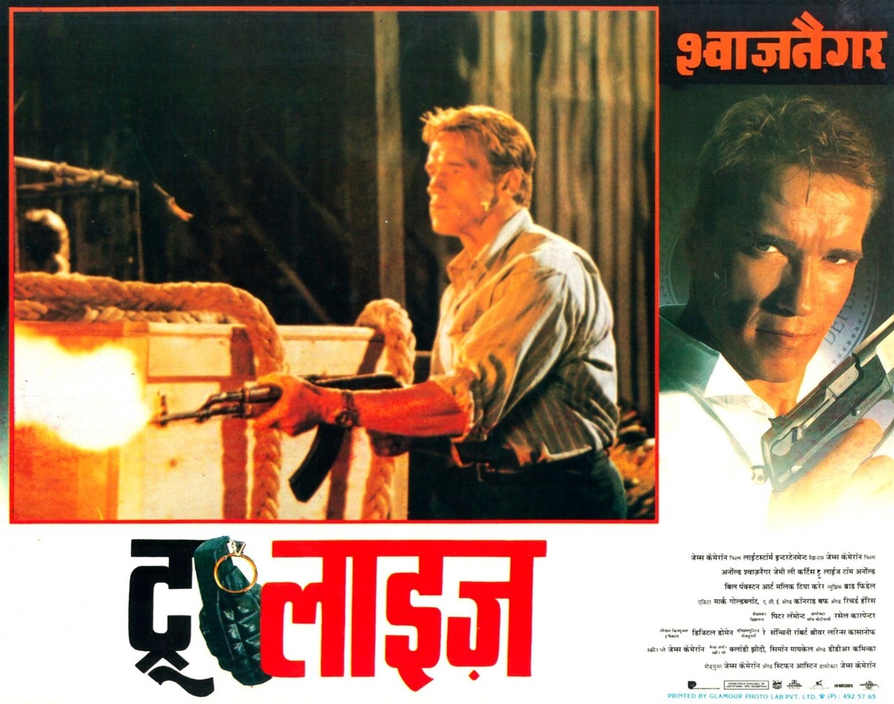 True Lies, Indian lobby card. 1994
