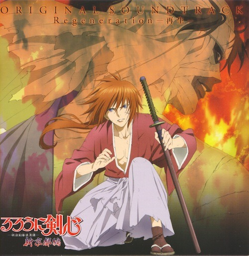 heckyeahruroken:  Padelis:  Link to Shin Kyoto Hen Regeneration Ost (mp3 320 kbs).Ripped by me!A gift for every Rurouni Kenshin fan!!!  Submitted by Padelis. Thanks for sharing this with us. ^^x