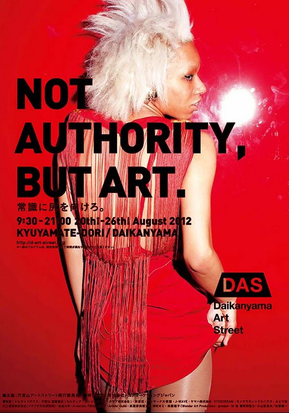 Not Authority, But Art Daikanyama ArtStreet (vía Carscoop)