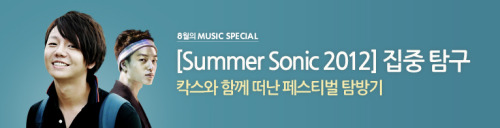 [Naver Music August Special] Summer Sonic 2012 with The Koxx