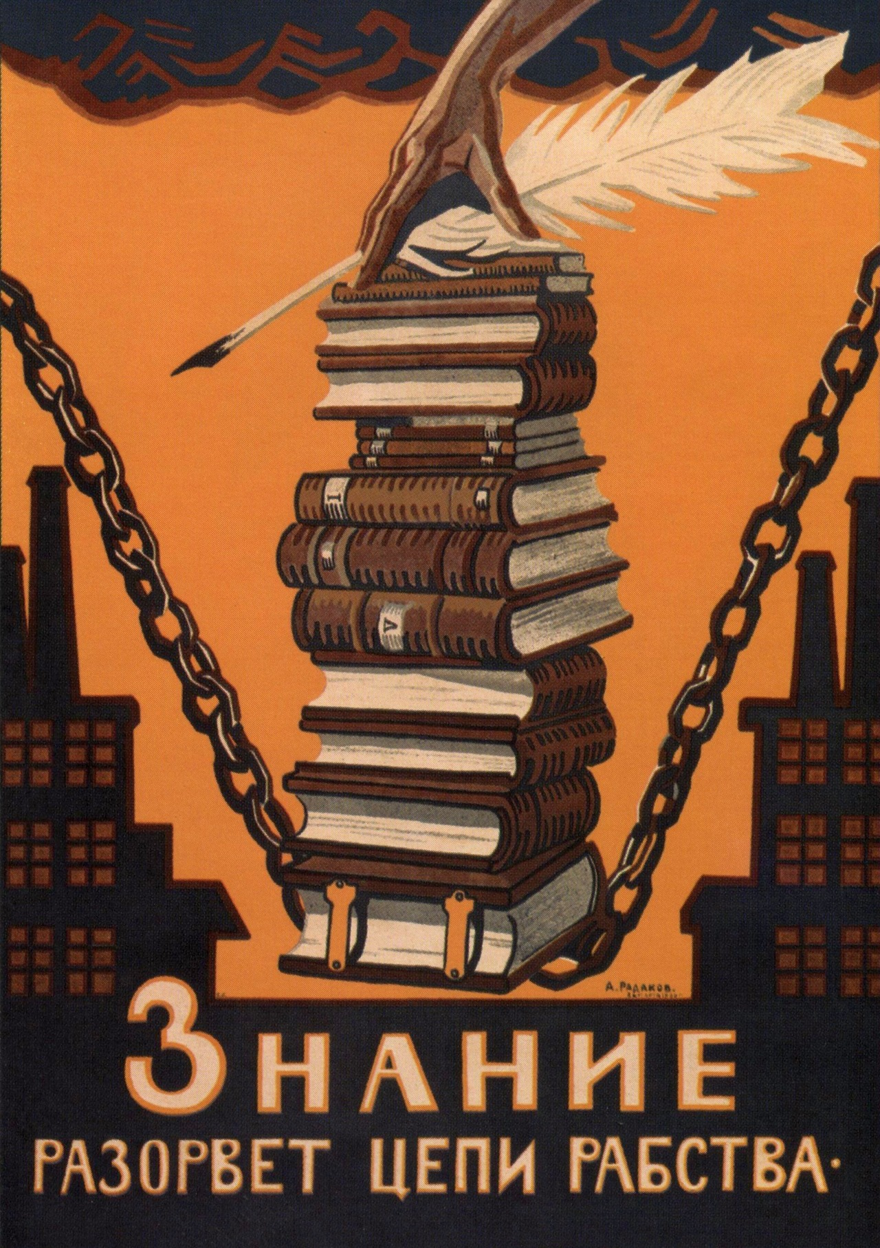 """Knowledge will break the chains of slavery."" (Alexei Radakov, 1920) ""El conocimiento romperá las cadenas de la esclavitud."" (Alexei Radakov, 1920)"